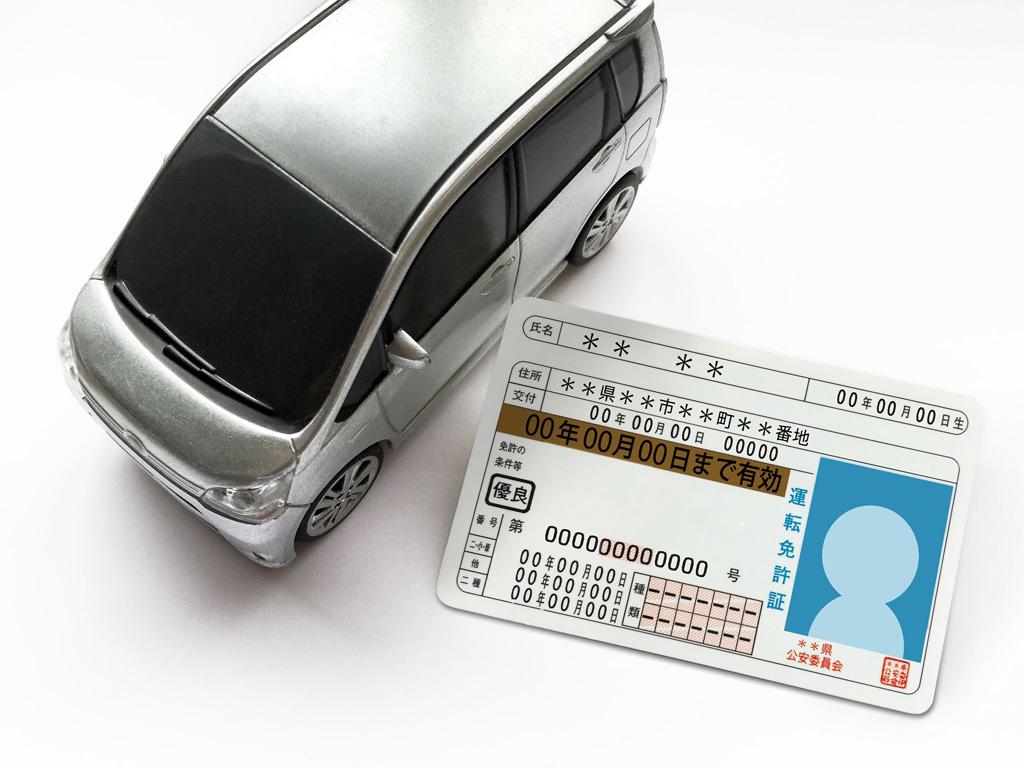 運転できる免許